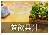 花蓮美食-花蓮茶飲果汁
