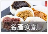 花蓮美食-花蓮名產文創