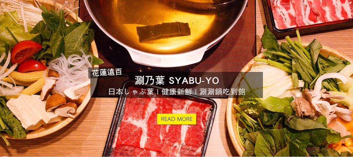 《花蓮食記》涮乃葉 SYABU-YO
