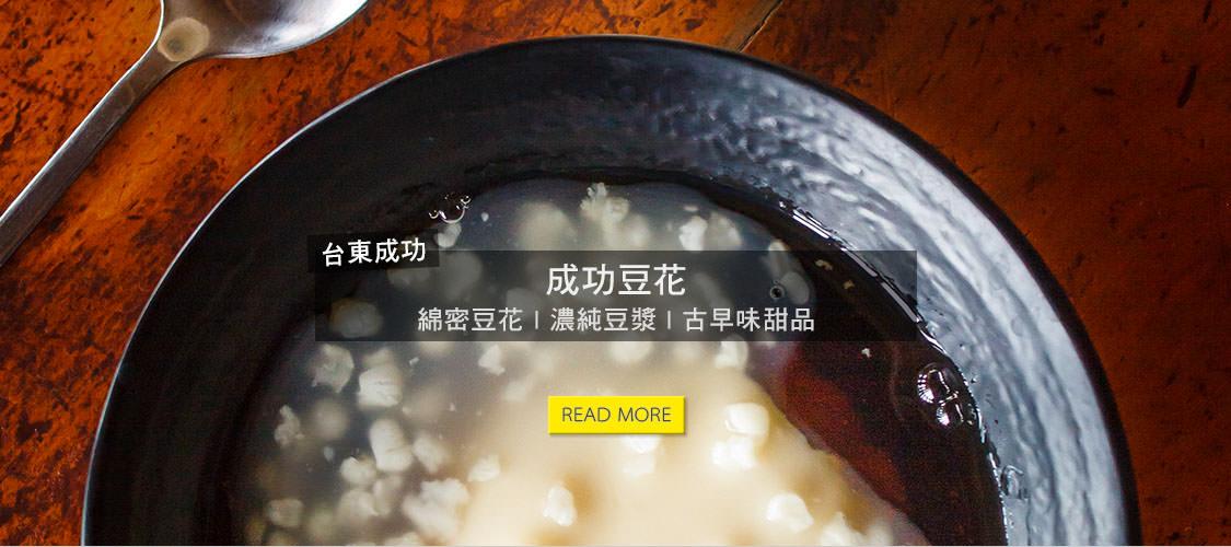 《台東食記》成功豆花