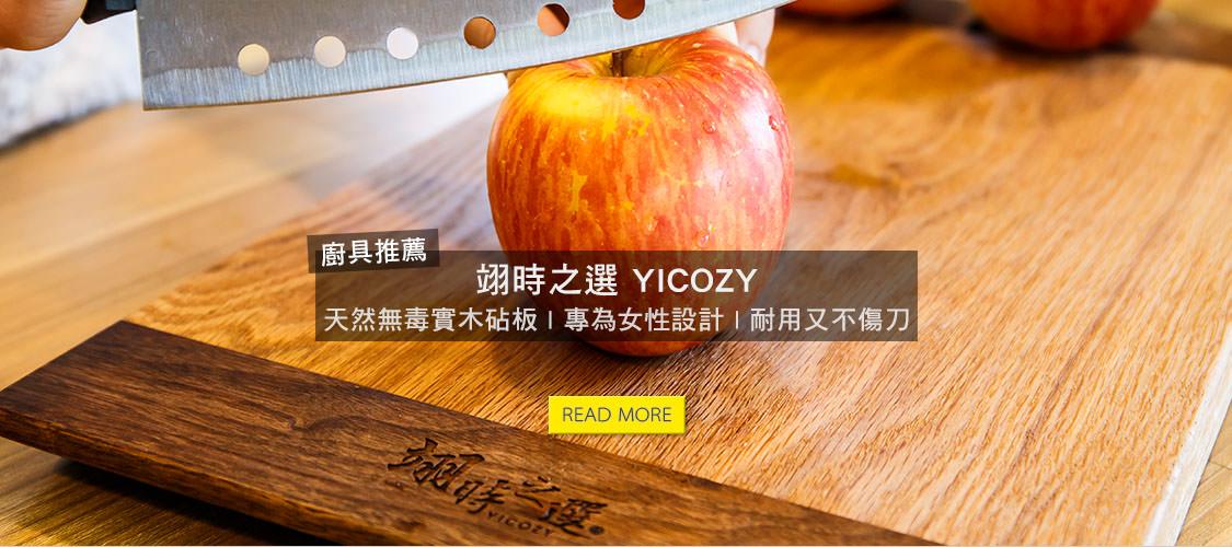 《廚具推薦》翊時之選 YICOZY | 天然無毒實木砧板
