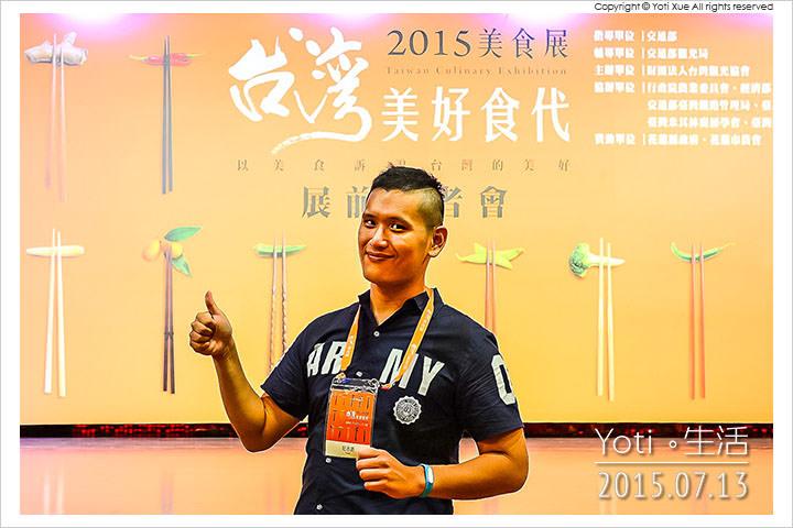 2015 台灣美食展 公民記者