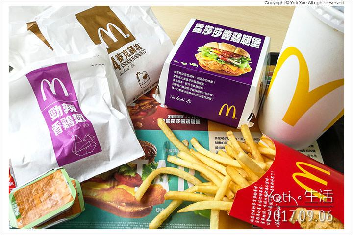 麥當勞-美墨莎莎醬雞腿堡