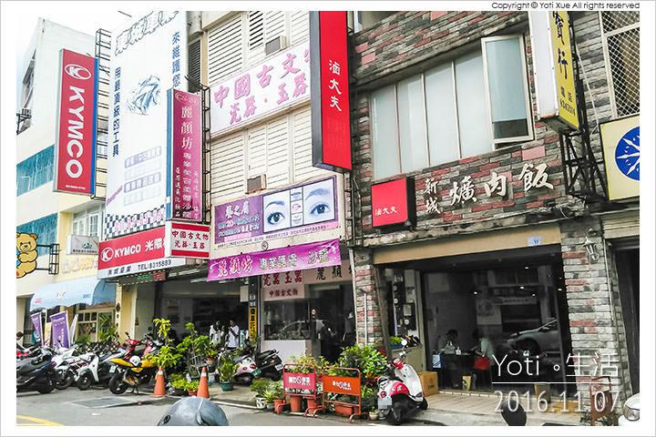花蓮市區-新城爌肉飯(滷大夫)