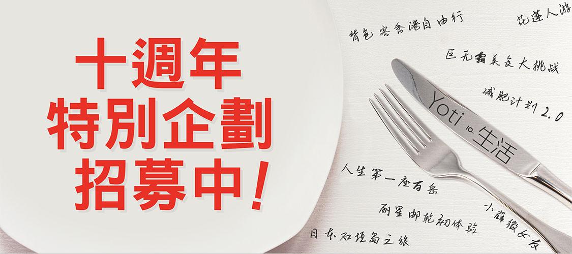 《小薛公告》十週年特別企畫招募中!