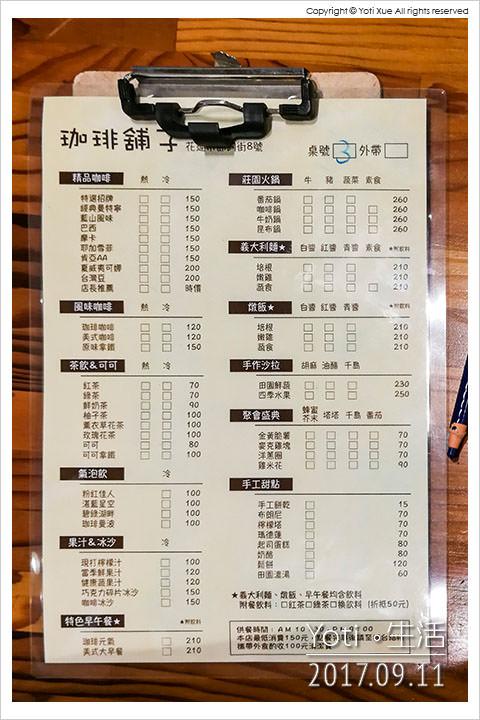 花蓮市區-珈琲舖子(咖啡舖子)