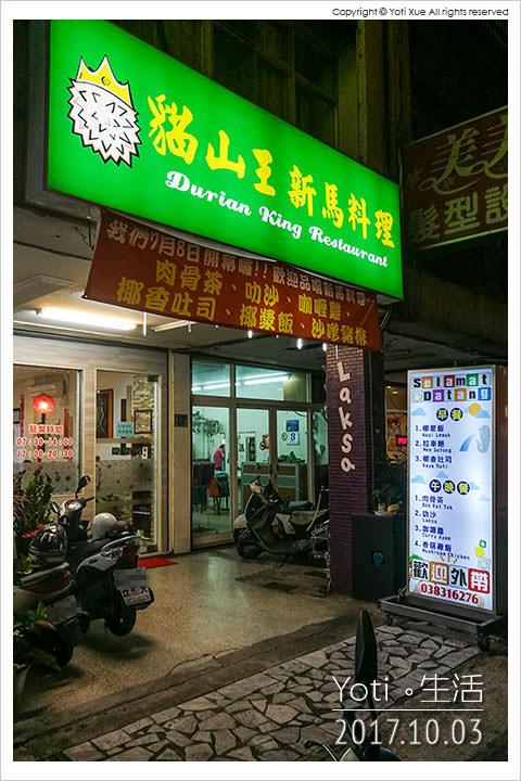 花蓮市區-貓山王新馬料理