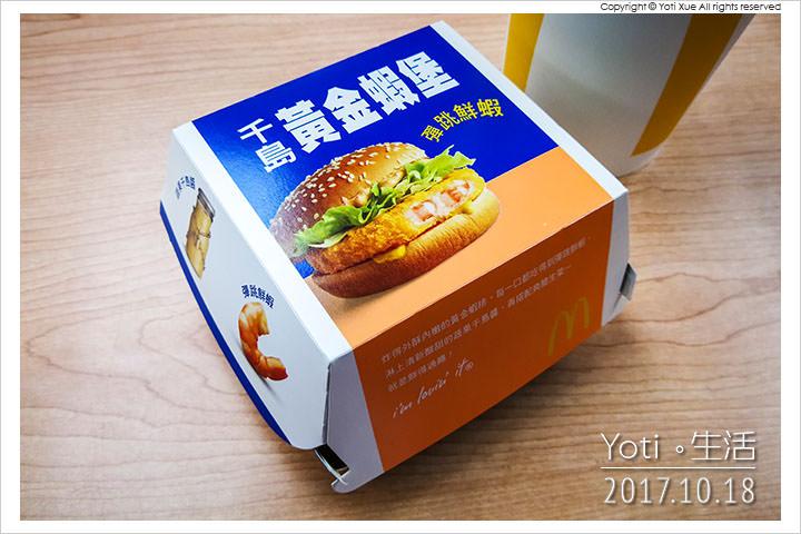麥當勞-千島黃金蝦堡