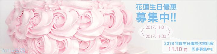 [小薛公告] 2018 年度花蓮壽星優惠 & 生日蛋糕代言店家募集中!