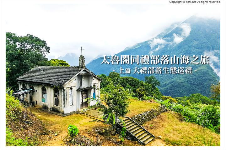 花蓮-太魯閣同禮部落山海之旅
