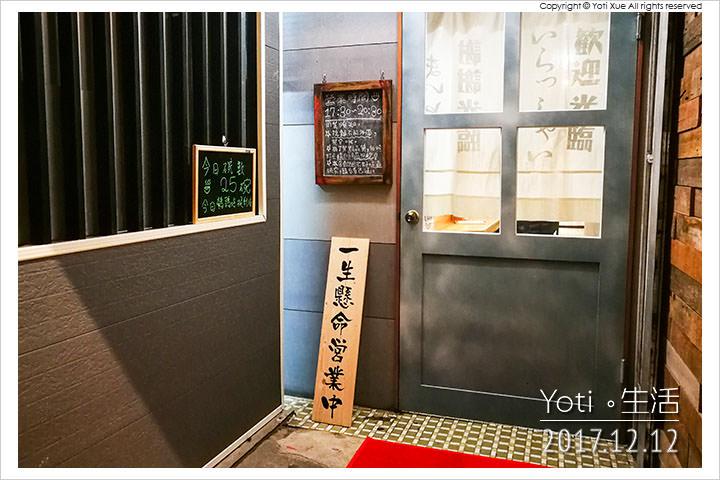花蓮市區-黑潮拉麵·炸串專賣店(黑潮ラーメン)
