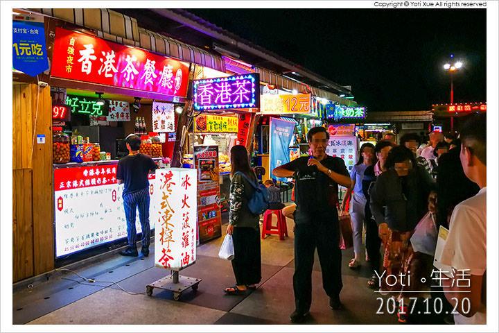 花蓮東大門夜市-福町夜市 香港茶餐廳