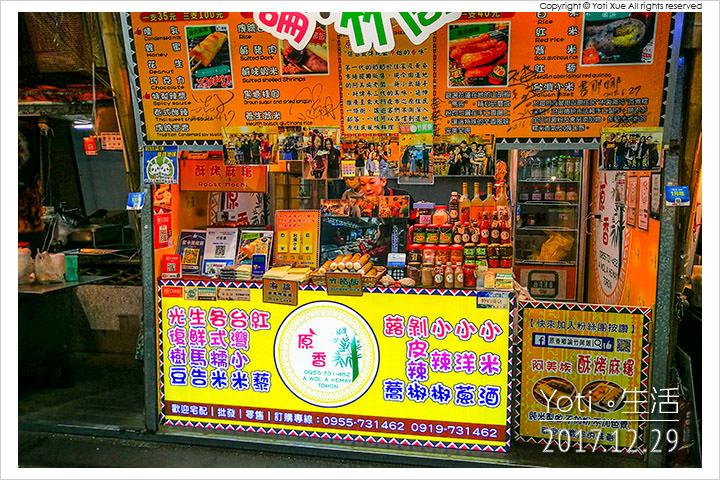 花蓮東大門夜市-原住民一條街 原香嘟論竹筒飯