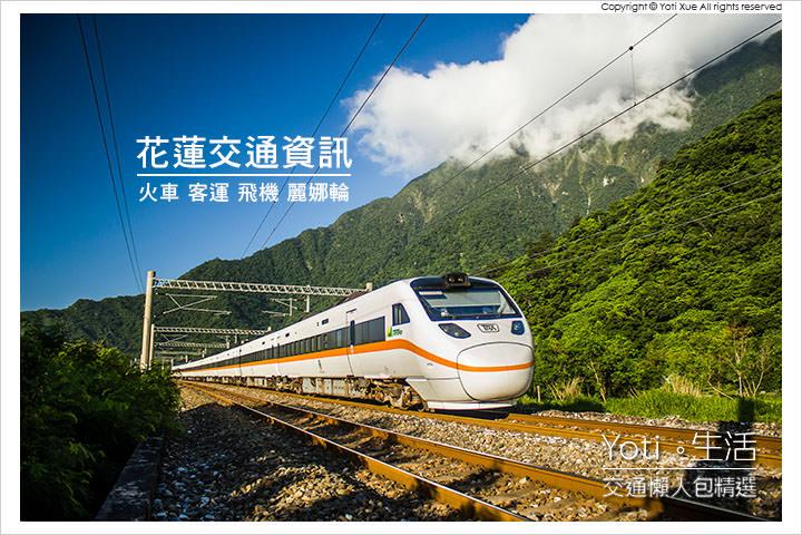 [花蓮交通資訊] 火車, 客運, 飛機, 麗娜輪, 交通工具攻略懶人包