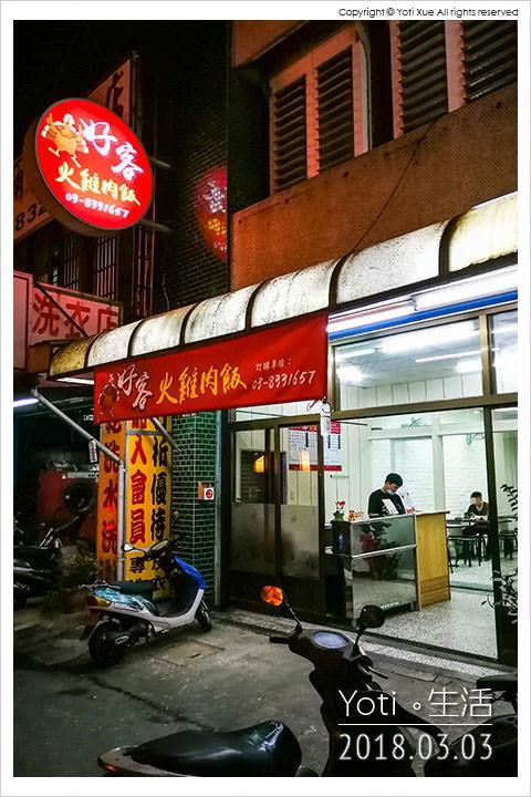 花蓮市區-好客火雞肉飯