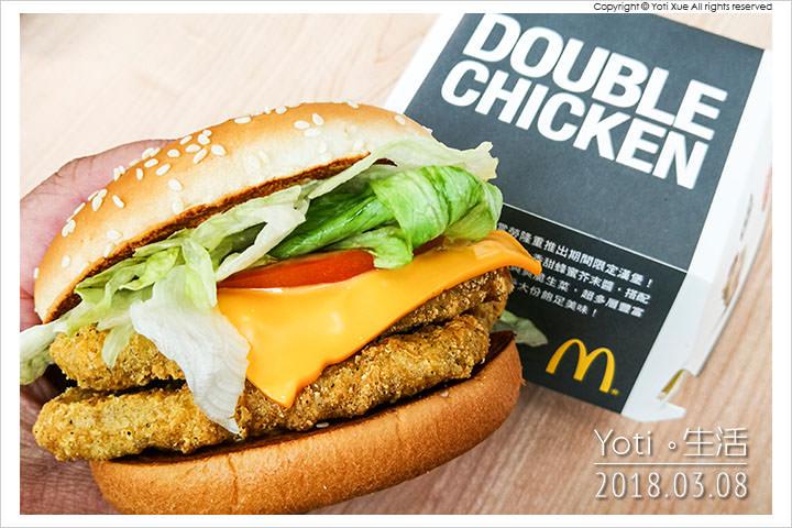 [麥當勞] 大麥雞 ~蜂蜜芥末風味~