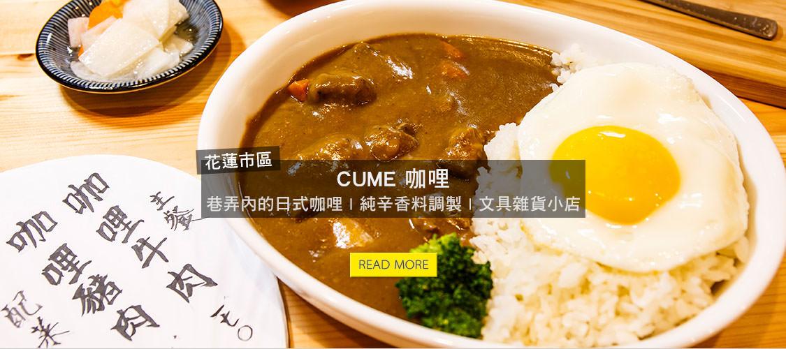 《花蓮美食》CUME 咖哩