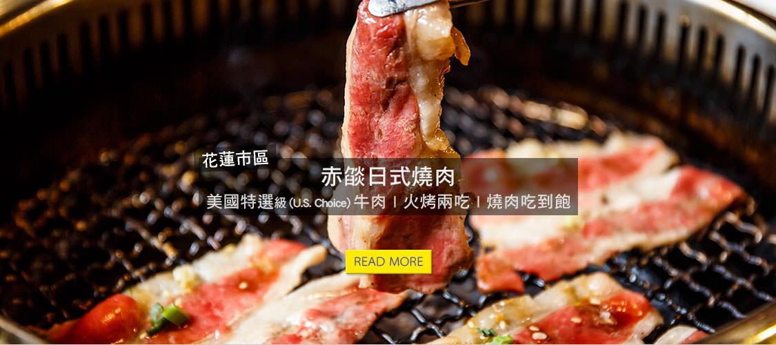 《花蓮美食》赤燄日式燒肉