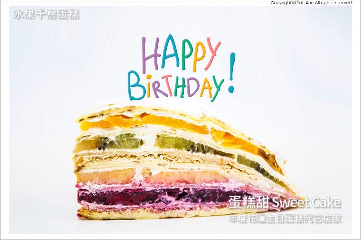 花蓮壽星優惠-2018-最新生日優惠情報大整理-Happy-Birthday