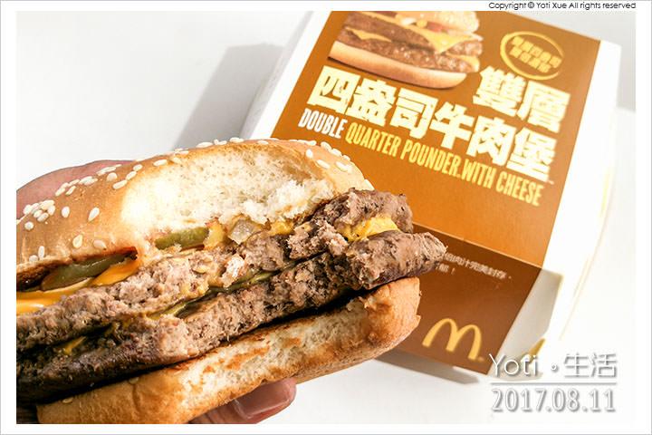 麥當勞-雙層四盎司牛肉堡