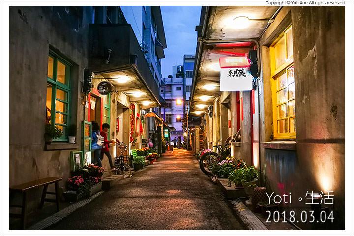 [花蓮市區] 博愛特區 | 巷弄裡的小文青, 讓六十年舊南京郵局老宿舍賦予新生命