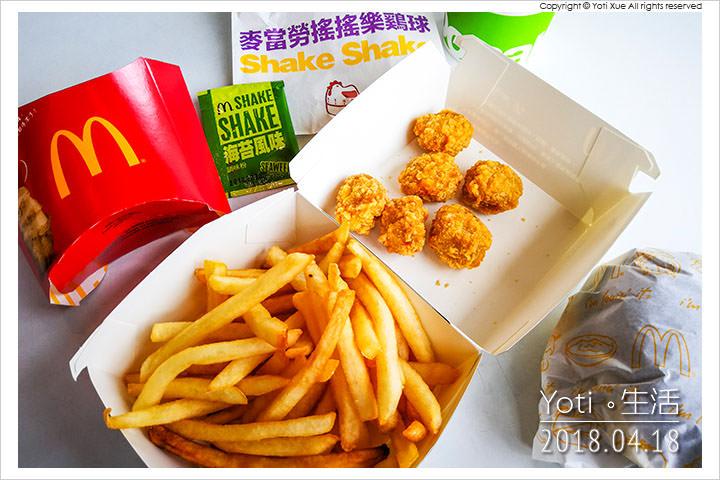 麥當勞-搖搖樂雞球