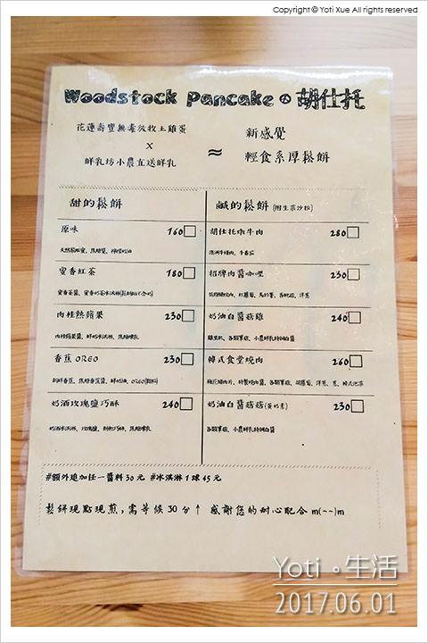花蓮市區-胡士托鬆餅