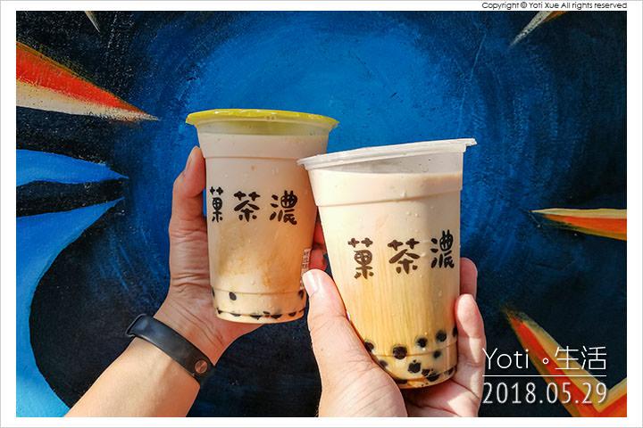 花蓮市區-菓茶濃-黑焦珍珠創始店