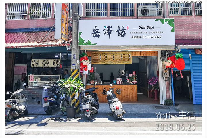 花蓮市區-岳澤坊 Yue Tea