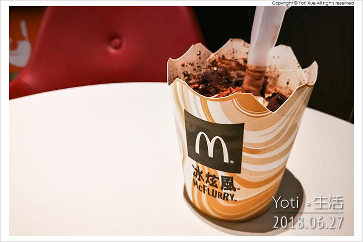 [麥當勞] 可可布朗尼冰炫風 | 期間限定