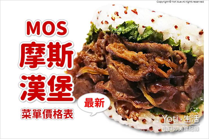 摩斯漢堡菜單價格早餐套餐優惠