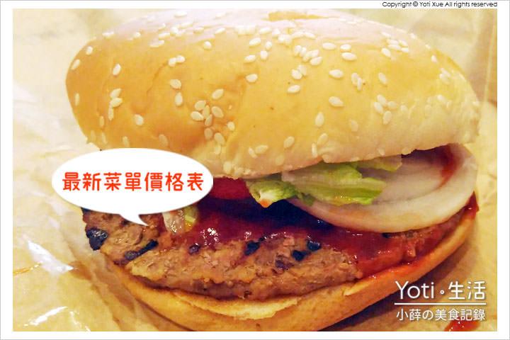 漢堡王菜單價格套餐早餐優惠券推薦