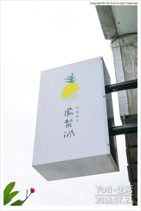 花蓮市區-四維先生鳳梨冰