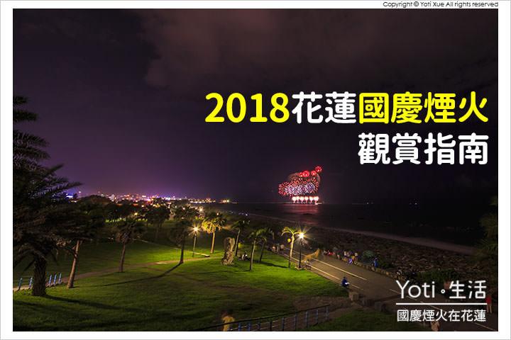 2018國慶煙火花蓮