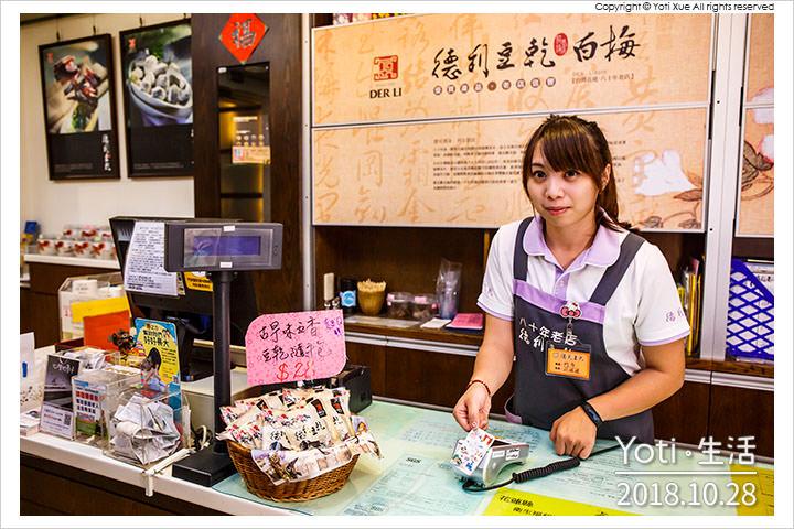 花蓮市區-德利豆乾專賣店