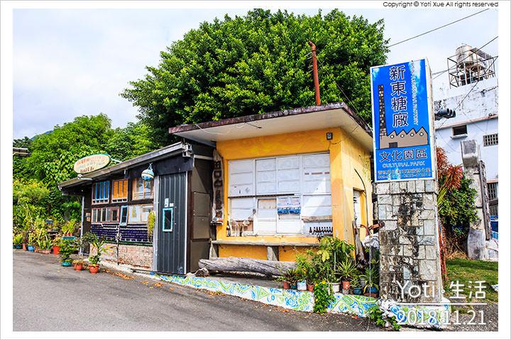 台東都蘭-新東糖廠文化園區-都蘭糖廠
