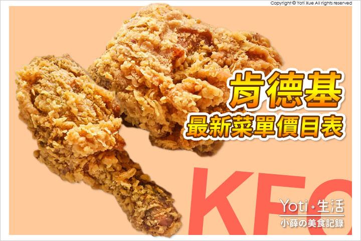 肯德基菜單價格KFC優惠券abc