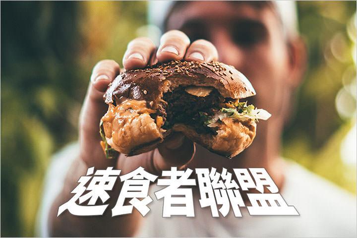 速食者聯盟 FB 粉絲專業&社團