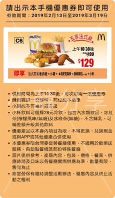 麥當勞優惠券-超爽大餐