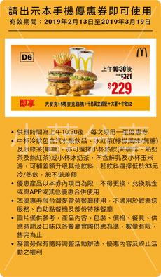 麥當勞優惠券-雙堡雙享