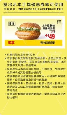 麥當勞優惠券-超值加點