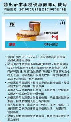 麥當勞優惠券-活力早餐優惠