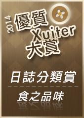 2014 Xuiter 優質大賞日誌賞-食之品味入圍