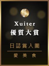 2016 Xuiter 優質大賞日誌賞-愛美食入圍