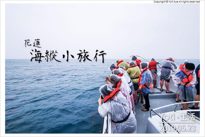 花蓮海縱小旅行