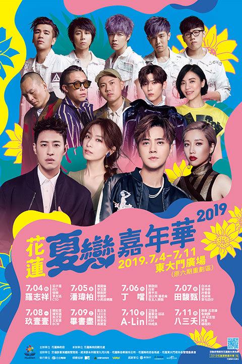 2019-花蓮夏戀嘉年華演唱會歌手節目表
