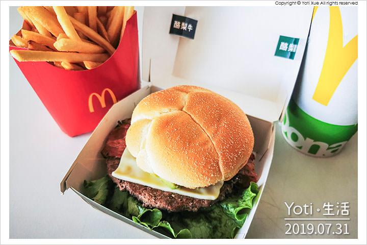 麥當勞-酪梨安格斯黑牛堡