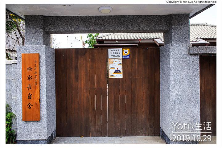 花蓮市區-檢察長宿舍