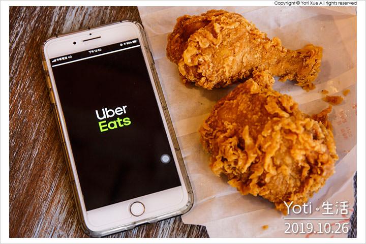 UberEats 優惠序號輸入免運費外送費用活動 Uber Eats 花蓮v