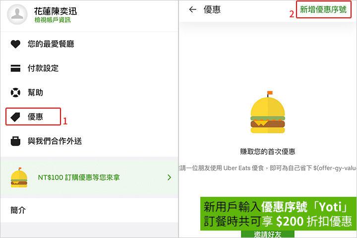 UberEats 優惠序號輸入免運費外送費用活動 Uber Eats 花蓮